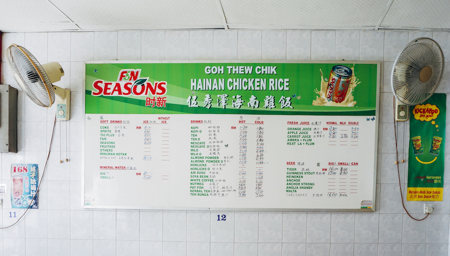 Hainan Chicken Rice Restaurant